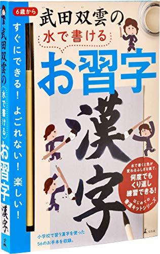 武田双雲の水で書けるお習字 漢字 (はじめての書道キットシリーズ)