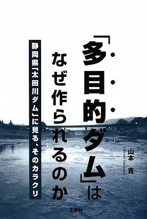 「多目的ダム」はなぜ作られるのか―静岡県「太田川ダム」に見る、そのカラクリ