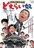 大阪ど根性物語 どえらい奴[DVD]