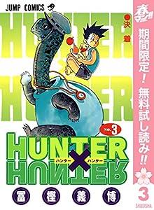 HUNTER×HUNTER モノクロ版【期間限定無料】 3 (ジャンプコミックスDIGITAL)