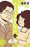 サムライカアサンプラス 4 (マーガレットコミックス)