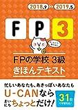 '18~'19年版 FPの学校 3級 きほんテキスト【オールカラー】 (ユーキャンの資格試験シリーズ)