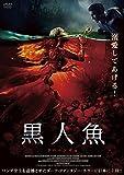 黒人魚[DVD]