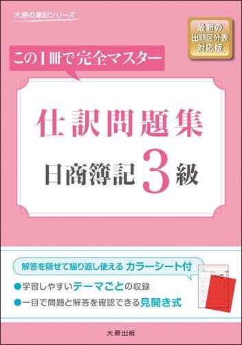 仕訳問題集日商簿記3級 (大原の簿記シリーズ)