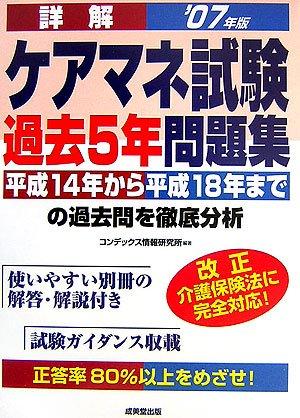 詳解ケアマネ試験過去5年問題集〈'07年版〉