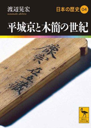 平城京と木簡の世紀 日本の歴史04 (講談社学術文庫)の詳細を見る