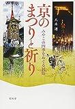 京のまつりと祈り―みやこの四季をめぐる民俗