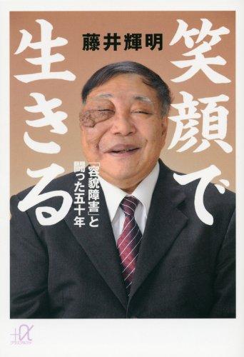 笑顔で生きる 「容貌障害」と闘った五十年 (講談社+α文庫)の詳細を見る
