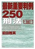 最新重要判例250 刑法 第11版