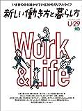 新しい働き方と暮らし方[雑誌] エイムック
