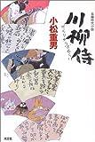 川柳侍 (光文社時代小説文庫)