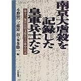 南京大虐殺を記録した皇軍兵士たち :第十三師団山田支隊兵士の陣中日記