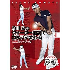 桑田 泉のクォーター理論でゴルフが変わる VOL.4 実践編 『ショートゲーム』 [DVD]