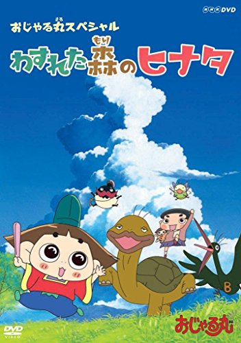 おじゃる丸 スペシャル わすれた森のヒナタ [DVD]