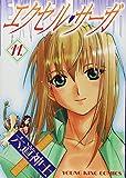 エクセル・サーガ 11 (ヤングキングコミックス)