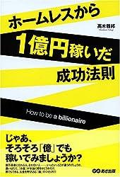 ホームレスから1億円稼いだ成功法則―How to be a billionaire