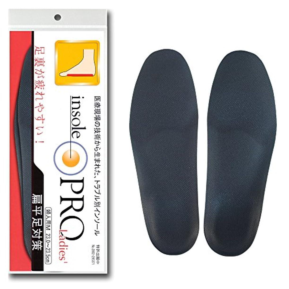 リボンヤングベールインソールプロ レディス 偏平足対策 黒 M(23~23.5cm)