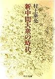 新中間大衆の時代―戦後日本の解剖学 (中公文庫)