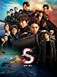 S-最後の警官- 奪還 RECOVERY OF OUR FUTURE 豪華版 [DVD]
