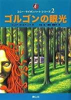 ゴルゴンの眼光 (コニー・ライオンハートシリーズ第二巻)