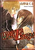 Wild Fangs [ワイルドシリーズ] (バーズコミックス リンクスコレクション)
