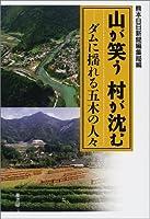 山が笑う 村が沈む―ダムに揺れる五木の人々