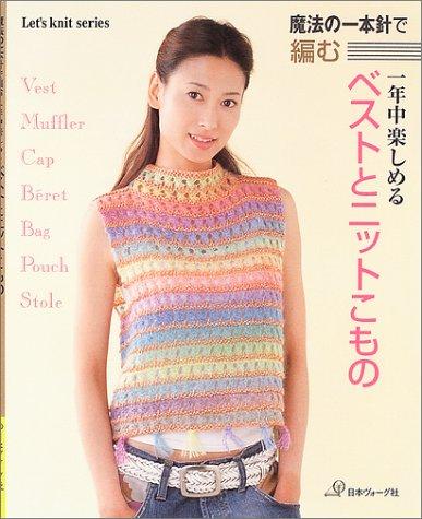 一年中楽しめるベストとニットこもの―魔法の一本針で編む (Let's knit series)