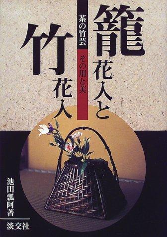 茶の竹芸 籠花入と竹花入—その用と美