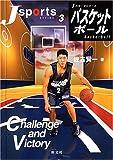バスケットボール (Jスポーツシリーズ)