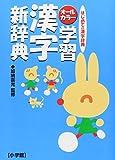 オールカラー 学習漢字新辞典