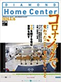 ダイヤモンド・ホームセンター2020年6月15日号 特集●コロナ・ショックで変わったこと 変わらないこと