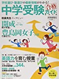 中学受験ガイド 2019 特集:大学新入試やグローバル社会を見すえて英語力を育む授業 (YOMIURI SPECIAL 114)