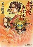 鵺姫真話 / 岩本 隆雄 のシリーズ情報を見る