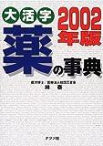 大活字 薬の事典〈2002年版〉