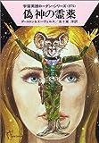 偽神の霊薬―宇宙英雄ローダン・シリーズ〈275〉 (ハヤカワ文庫SF)