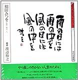 雨の日には (相田みつをカセットシリーズ 3)