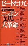ニッポン文化大革命―初級人間学講座〈2〉基礎常識講義 (ラッコブックス)