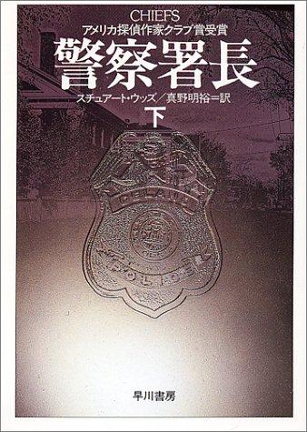 警察署長〈下〉 (ハヤカワ文庫NV)の詳細を見る