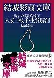 魔虐の実験病棟〈上〉人妻三枝子・生贄解剖 (結城彩雨文庫)