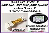 アルファード/ヴェルファイア30系メーカーオプションナビ走行中テレビが見れるDVDが見れるテレビキット