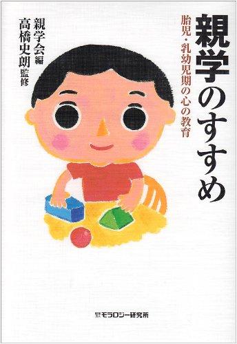 親学のすすめ―胎児・乳幼児期の心の教育の詳細を見る