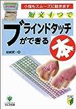 短文4つでブラインドタッチができる本—小指もスムーズに動きます (噛んで含める入門書)