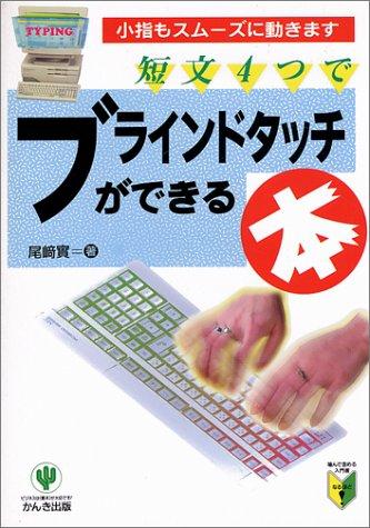 短文4つでブラインドタッチができる本―小指もスムーズに動きます (噛んで含める入門書)の詳細を見る