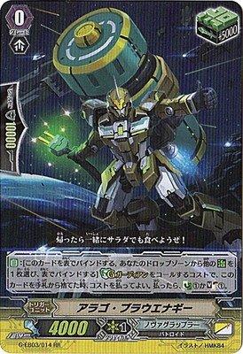 カードファイトヴァンガードG/G-EB03/014 アラゴ・ブラウエナギー RR
