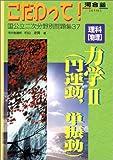 理科〈物理〉力学 (2) (河合塾SERIES―こだわって!国公立二次分野別問題集)