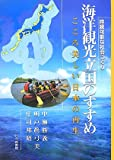海洋観光立国のすすめ―こころ美しい日本の再生 持続可能な社会つくり
