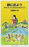旅に出よう――世界にはいろんな生き方があふれてる (岩波ジュニア新書)