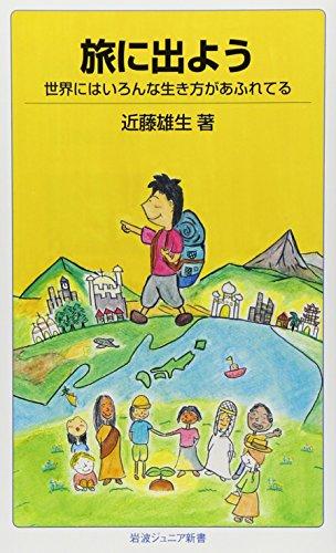 旅に出よう――世界にはいろんな生き方があふれてる (岩波ジュニア新書)の詳細を見る