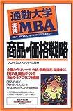 通勤大学実践MBA 商品・価格戦略 (通勤大学文庫) 画像