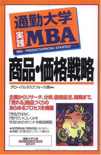 通勤大学実践MBA 商品・価格戦略 (通勤大学文庫)